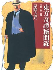 东方奇谭秘闻录卷