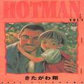 HOTMAN 第1卷