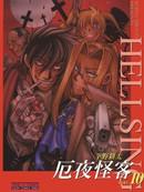 HellSing[厄夜怪客] 第10卷