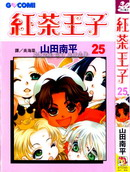 红茶王子 第5卷