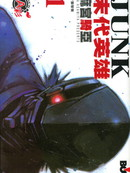 JUNK末代英雄 第7卷