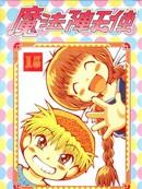 魔法阵天使 第1卷