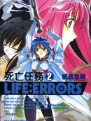 Life Error死亡任务 第2卷