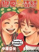 恋爱情结 第16卷