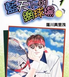 蓝天下的网球场漫画