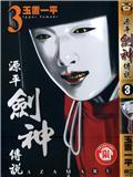 源平剑神传说 第4卷