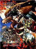 怪物猎人Epic漫画