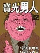宝光男人 第1卷