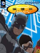 蝙蝠侠群英会 第10话