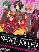 Spree★killer 第1话