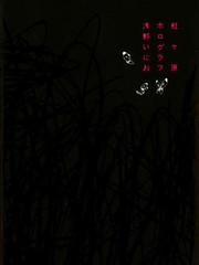虹之原Horograph