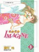 爱情梦幻IMAGINE漫画