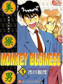 美猴男 MONKEY BUSINESS漫画
