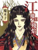 江~魔王之残焰~ 第2卷