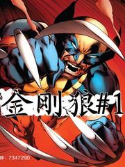 Marvel now wolverine