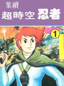 超时空忍者(续) 第1卷