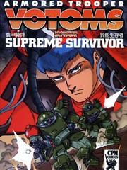 装甲骑兵 波特姆斯-异能生存者