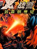 X战警:致命创世纪 第2话