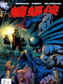 蝙蝠侠与三个幽灵漫画