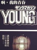 我的青春,YoungMagazine 第1话