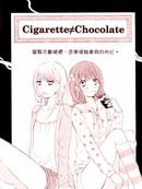 香烟≠巧克力漫画