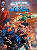 DC宇宙vs宇宙的巨人希曼 第4话