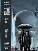 蝙蝠侠:一号地球 第2卷