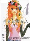 伸展台的恋人 第3卷