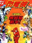 闪电侠:无赖帮战争漫画