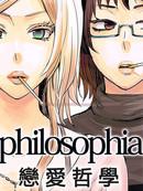 恋爱哲学 第1话