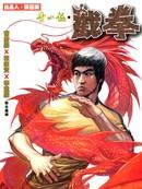 李小龙·截拳 第10回