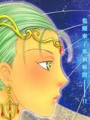 幻兽星座~达拉夏尔篇~ 第3话