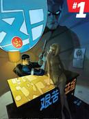 冬日战士-艰苦征程ALL-NEW Marvel Now漫画