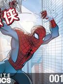 神奇蜘蛛侠无限漫画:我是谁 第4话
