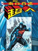 超人:末日未来 第1话