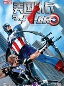 美国队长与鹰眼v1 第630卷