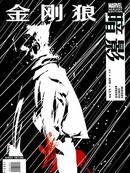 金刚狼:暗影 第4卷