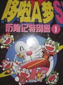 哆啦A梦S历险记特别篇漫画