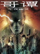 新52哥谭:午夜幽灵 第12话