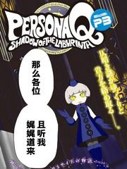 女神异闻录Q Shadow of the Labyrinth Side: P3