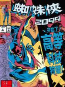 蜘蛛侠2099v1漫画