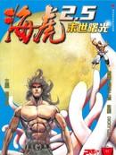 海虎2.5 末世曙光漫画