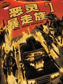 恶灵暴走族(2015)漫画