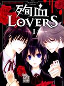 殉血LOVERS 第4话