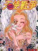 天使战争 第3卷