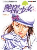 阳光少女 第3卷