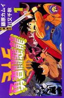 勇者斗恶龙-罗德的纹章 第3卷