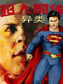 超人前传:异类 第8话
