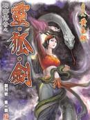 聊斋传奇之令·狐·剑漫画