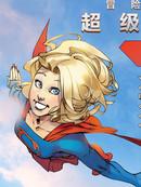 超级少女:冒险漫画 第2卷